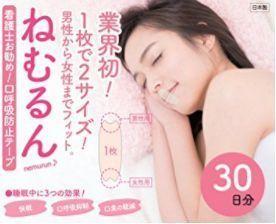 【メディア掲載多数】口呼吸防止テープ ねむるん 30日分.JPG