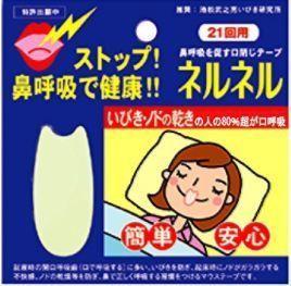 ネルネル 21回用 (口閉じテープ).JPG